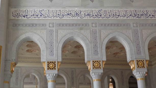Makkah Haram